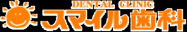 スマイル歯科医院求人採用サイト|福岡県で歯科衛生士の正社員・パートを募集しています。